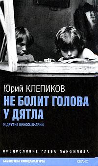 Юрий Клепиков Не болит голова у дятла юрий васильков записки танцмейстера