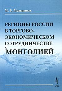 Регионы России в торгово-экономическом сотрудничестве с Монголией