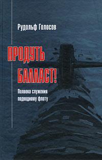 Zakazat.ru: Продуть балласт! Полвека служения подводному флоту. Рудольф Голосов