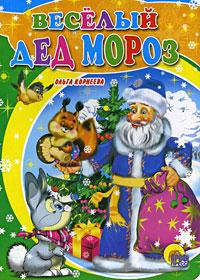 Ольга Корнеева Веселый Дед Мороз мигунова н а веселый новый год книжка вырубка на картоне