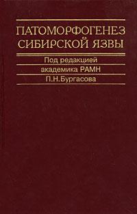 Патоморфогенез сибирской язвы