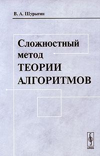 9785397001854 - В. А. Шурыгин: Сложностный метод теории алгоритмов - Книга