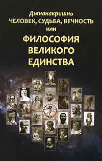 Джнанакришна Человек, Судьба, Вечность, или Философия Великого Единства