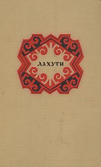 Лахути. Избранное хафиз газели часть 1