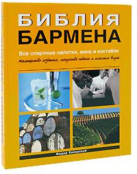Федор Евсевский Библия бармена. Все спиртные напитки, вина и коктейли