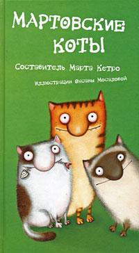 Составитель Марта Кетро Мартовские коты