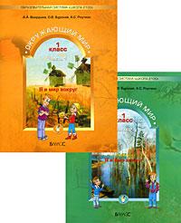 А. А. Вахрушев, О. В. Бурский, А. С. Раутиан Окружающий мир. 1 класс (комплект из 2 книг)