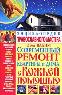 Отец Вадим Современный ремонт квартиры и дома с Божьей помощью