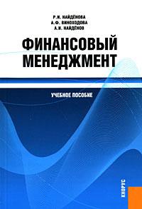 Р. И. Найденова, А. Ф. Виноходова, А. И. Найденов Финансовый менеджмент менеджмент организации cdpc