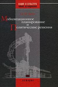 Мобилизационное планирование и Политические решения