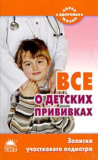 Скачать Все о детских прививках. Записки участкового педиатра быстро