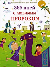 Нурдан Дамла 365 дней с любимым Пророком книгу хадж пророка альбани