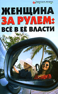 В. Ф. Лаврова Женщина за рулем. Все в ее власти