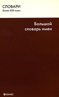 Zakazat.ru Большой словарь имен