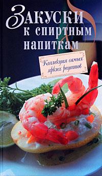 Закуски к спиртным напиткам ольхов олег рыба морепродукты на вашем столе салаты закуски супы второе