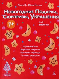 Новогодние подарки, сюрпризы, украшения. Для девочек