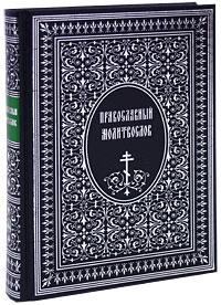 Православный молитвослов (подарочное издание) ISBN: 5-7793-1505-1 православный молитвослов спасительные иконы комплект из двух книг в футляре