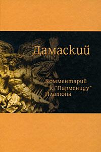 Дамаский Комментарий к Пармениду Платона христианское монашество в поздней античности