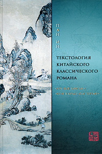 Пан Ин Текстология китайского классического романа речные приключения