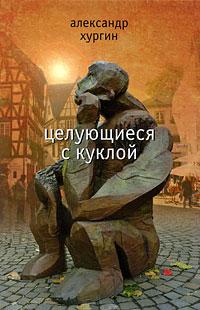 Александр Хургин Целующиеся с куклой