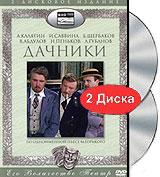 Дачники (2 DVD) гастроли нижегородского академического театра драмы им м горького