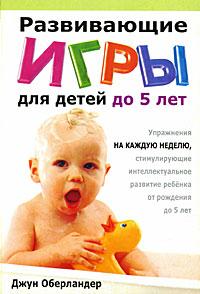 Джун Оберландер Развивающие игры для детей до 5 лет книги эксмо gakken развивающие игры для детей от рождения до 1 года