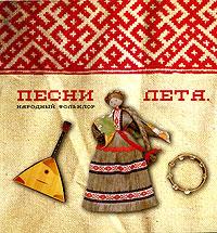 Песни лета. Народный фольклор цена