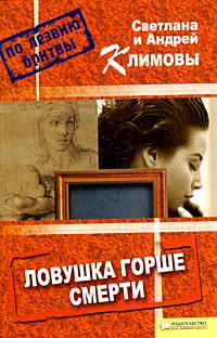 Светлана и Андрей Климовы Ловушка горше смерти трудовой договор cdpc