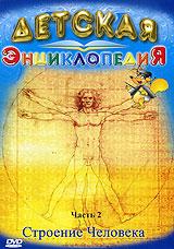 Детская энциклопедия: Строение человека. Часть 2