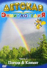 Детская энциклопедия: Погода & климат. Часть 2 нико штер ханс фон шторх погода климат человек