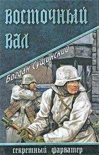 Богдан Сушинский Восточный вал кинжалы и ножи войск сс времен вов