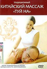 Традиционный китайский массаж Туй На классический массаж