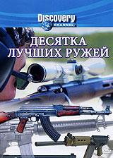 Discovery: Десятка лучших ружей жаровня scovo сд 013 discovery