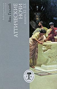 Авл Геллий Аттические ночи. Книги 11-20 динамитчик самые новые арабские ночи принца флоризеля