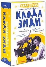Коллекция Клода Зиди (4 DVD) коллекция фильмов комедии выпуск 2 4 dvd