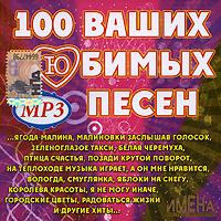 Имена на все времена. 100 ваших любимых песен (mp3)