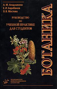 Ботаника. Руководство по учебной практике для студентов