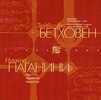 Два великих композитора, два громких имени! Бетховен - представитель Венской классической школы. Паганини -