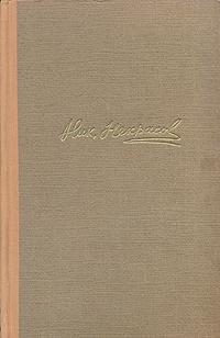 Н. А. Некрасов. Сочинения. В трех томах. Том 3 златовратский н н сочинения н н златовратского конволют в 3 томах