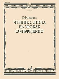 Zakazat.ru Чтение с листа на уроках сольфеджио. Г. Фридкин