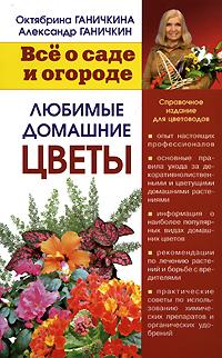 Октябрина Ганичкина, Александр Ганичкин Любимые домашние цветы