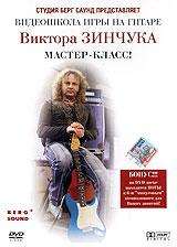 Виктор Зинчук и Студия