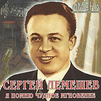 Сергей Лемешев. Я помню чудное мгновение
