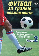 Футбол за гранью возможности. Часть 2 механизмы хендрика часть 2