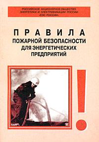 Правила пожарной безопасности для энергетических предприятий мвд 1200