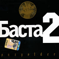 Zakazat.ru Баста. 2