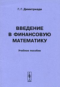 Введение в финансовую математику. Г. Г. Димитриади