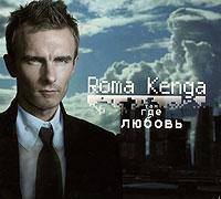 Roma Kenga Roma Kenga. Там, где любовь (CD + DVD)