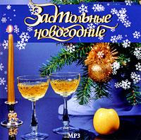 Как это прекрасно - собраться всей семьей в Новый Год! При одной только мысли об этом мы уже представляет себе запах новогодних фруктов, брызги шампанского и, конечно, ту атмосферу душевного тепла, которая сближает всех сидящих за праздничным столом. Этот сборник, вобравший в себя яркие взрывы эмоций, трепет ожидания чуда,  станет прекрасным его украшением, символичным  музыкальным воплощением замечательного и всеми любимого праздника! Содержание:                1. «Очи черные» - музыка Н. Девитте, слова Е. Гребенки         2. «На горе колхоз» - русская народная песня        3. «Что это сердце..» - музыка неизвестного автора XIX века, слова А.Обухова        4.  «Пчелочка златая» - русская народная песня         5. «Выйду на улицу…» - русская народная песня        6. «Зачем тебя я, милый мой, узнала» - русская народная песня        7. «Пейте, братцы, попейте» - русская народная песня        8.  «Цыганочка» - русская народная песня        9.  «Утушка луговая» - русская народная песня        10.  «Вот мчится тройка почтовая…» - музыка неизвестного автора, слова Л. Трефолева        11.  «Напилася я пьяна» - русская народная песня        12.  «Выхожу один я на дорогу…» - музыка Е. Шашиной, слова М.Лермонтова        13.  «Не уезжай ты, мой голубчик» - музыка и слова Н.Пашкова        14.  «Лучинушка» - русская народная песня        15.  «Очаровательные глазки» - музыка неизвестного автора, слова И.Кондратьева        16.  «Вдоль по Питерской…» - русская народная песня         17.  «Не уходи, побудь со мною» - музыка Н.Зубова, слова Н. Пойгина        18.  «Взяв бы я бандуру» - украинская народная песня        19.  «Чардаш» - музыка В.Монти        20.  «Прости, любовь, прощай» - городской фольклор        21.  «Лебединая песня» - музыка и слова М.Пуаре        22.  «Темно-вишневая шаль» - старинный русский романс        23.  «Тихий вечер» - городской фольклор        24.  «Ты пчела ли моя, пчелочка…» - русская народная песня        25.  «Гори, гори моя звезда» - музыка П.Булахов