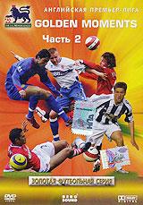 Английская Премьер-лига: Golden moments. Часть 2